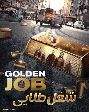 دانلود فیلم شغل طلایی دوبله فارسی