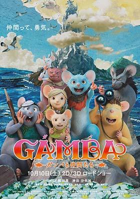 دانلود انیمیشن گامبا دوبله فارسی Gamba 2015