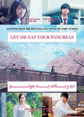 دانلود فیلم دوبله فارسی درد و بلات به جونم Let Me Eat Your Pancreas 2017