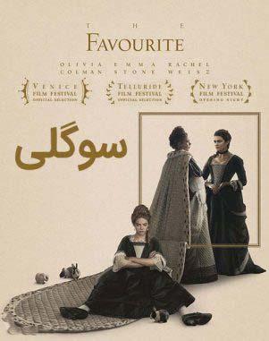 دانلود فیلم سوگلی دوبله فارسی