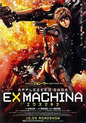 دانلود انیمیشن دوبله فارسی افسانه دانه سیب رستاخیز ماشین ها Appleseed Ex Machina 2007
