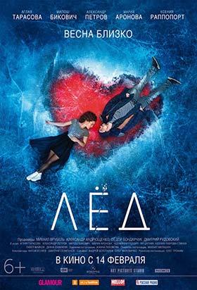 دانلود فیلم Ice 2018 زیرنویس فارسی چسبیده