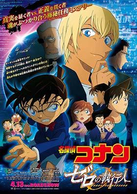 دانلود انیمیشن کارآگاه کونان Detective Conan Zero The Enforcer 2018