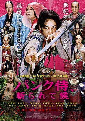 دانلود فیلم Punk Samurai Slash Down 2018
