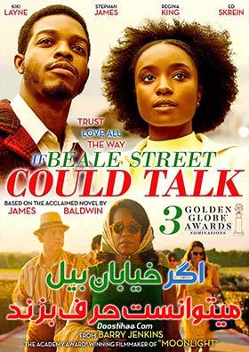 دانلود فیلم دوبله فارسی اگر خیابان بیل میتوانست حرف بزند If Beale Street Could Talk 2018