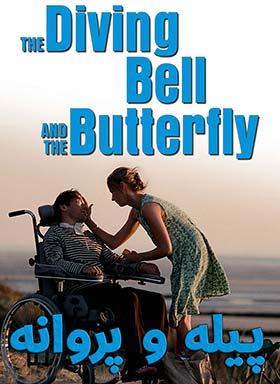 دانلود فیلم پیله و پروانه دوبله فارسی