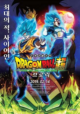دانلود فیلم Dragon Ball Super Broly 2018