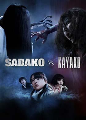 دانلود فیلم دوبله فارسی ساداکو مقابل کایاکو Sadako vs Kayako 2016