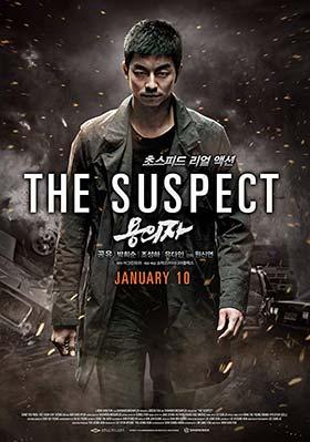دانلود فیلم دوبله فارسی The Suspect 2013 زیرنویس فارسی چسبیده