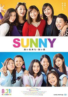 دانلود فیلم Sunny Our Hearts Beat Together 2018
