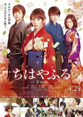 دانلود فیلم Chihayafuru Part 2 2016