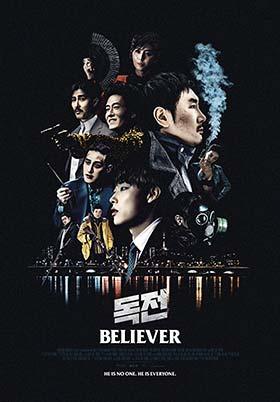 دانلود فیلم دوبله فارسی Believer 2018