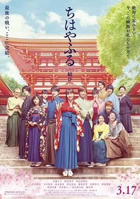 دانلود فیلم Chihayafuru Part 3 2018