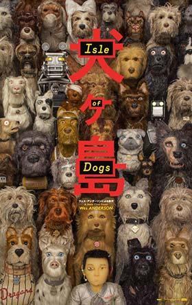 دانلود انیمشن دوبله فارسی Isle of Dogs 2018