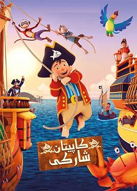 دانلود انیمیشن دوبله فارسی کاپیتان شارکی Captain Sharky 2019
