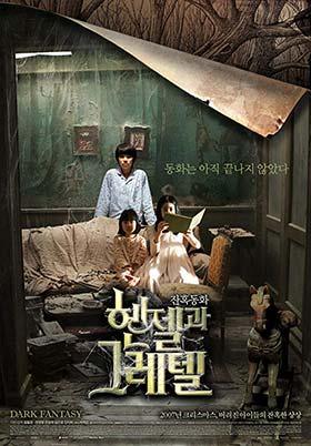 دانلود فیلم Hansel And Gretel 2007