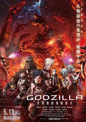 دانلود انیمیشن دوبله فارسی Godzilla City On The Edge Of Battle 2018