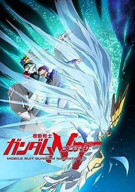 دانلود انیمیشن Mobile Suit Gundam Narrative 2018