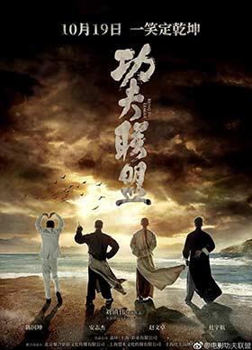 دانلود فیلم دوبله فارسی Kung Fu League 2018