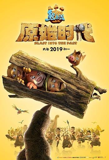 دانلود انیمیشن خرس های بونی: در گذشته ظاهر می شوند Boonie Bears: Blast Into the Past 2019