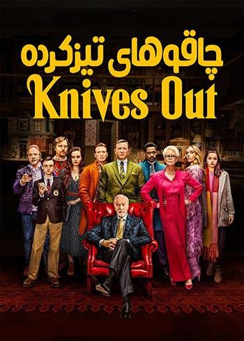 دانلود فیلم دوبله چاقوهای تیز کرده Knives Out 2019