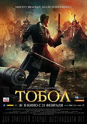 دانلود فیلم Tobol 2019