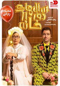 دانلود سریال ایرانی سال های دور از خانه