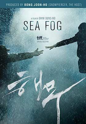 دانلود فیلم Sea Fog 2014