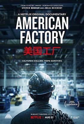 دانلود فیلم American Factory 2019