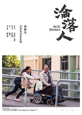 دانلود فیلم Still Human 2018