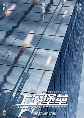 دانلود فیلم Shanghai Fortress 2019