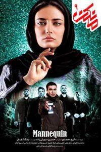 دانلود سریال جدید ایرانی مانکن