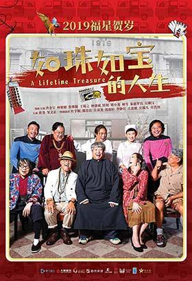 دانلود فیلم A Lifetime Treasure 2019