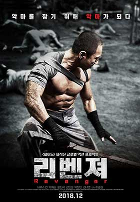 دانلود فیلم Revenger 2018 انتقام گیر زیرنویس فارسی چسبیده سانسور شده