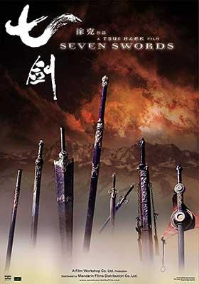 دانلود فیلم Seven Swords 2005 هفت شمشیر زیرنویس فارسی چسبیده سانسور شده