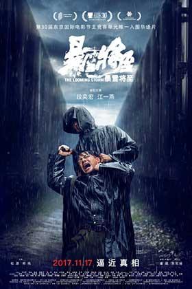 دانلود فیلم The Looming Storm 2017 طوفان ناگهانی زیرنویس فارسی چسبیده سانسور شده