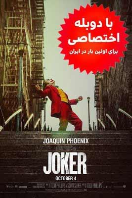 دانلود فیلم دوبله فارسی جوکر joker 2019