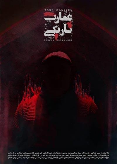 دانلود سریال ایرانی عمارت تاریکی