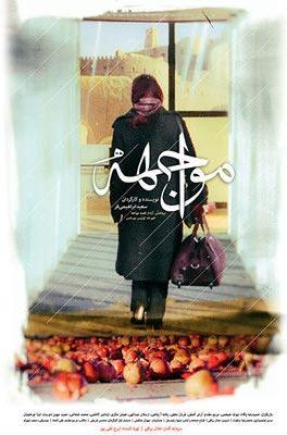 دانلود فیلم ایرانی مواجهه