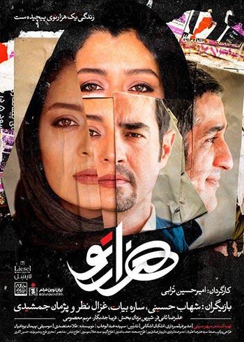دانلود فیلم ایرانی هزارتو