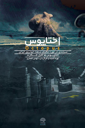 دانلود مستند ایرانی اختاپوس