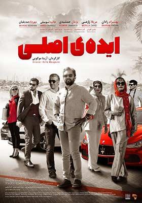 دانلود فیلم ایرانی اجتماعی ایده اصلی