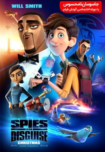 دانلود انیمیشن دوبله فارسی جاسوسان نامحسوس Spies in Disguise 2019