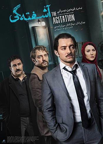 دانلود فیلم ایرانی آشفتهگی