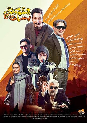 دانلود فیلم جدید ایرانی چشم و گوش بسته