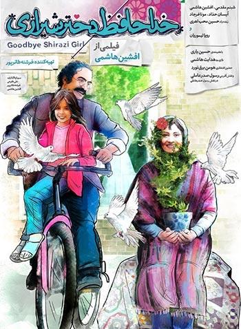 دانلود فیلم ایرانی خداحافظ دختر شیرازی