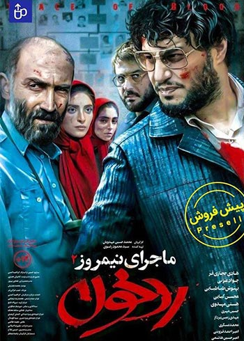 دانلود فیلم ایرانی ماجرای نیمروز 2 رد خون