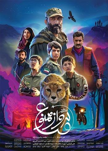 دانلود فیلم ایرانی منطقه پرواز ممنوع