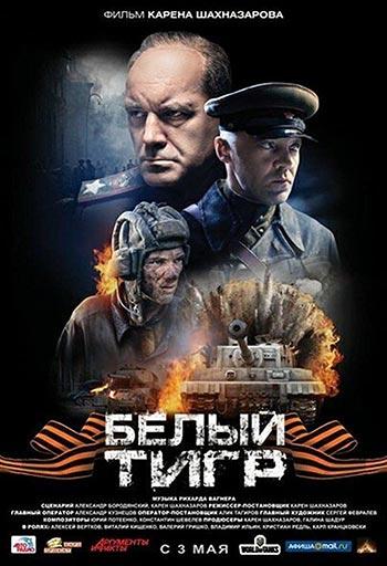 دانلود فیلم زیرنویس فارسی چسبیده Belyy tigr 2012