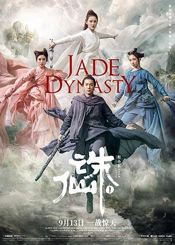 دانلود فیلم زیرنویس فارسی چسبیده سلسله جدید Jade Dynasty 2019